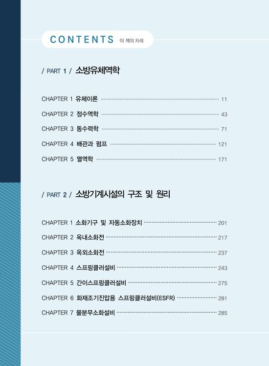 [본문] 소방설비기사 필기 기계편-최종_2.jpg