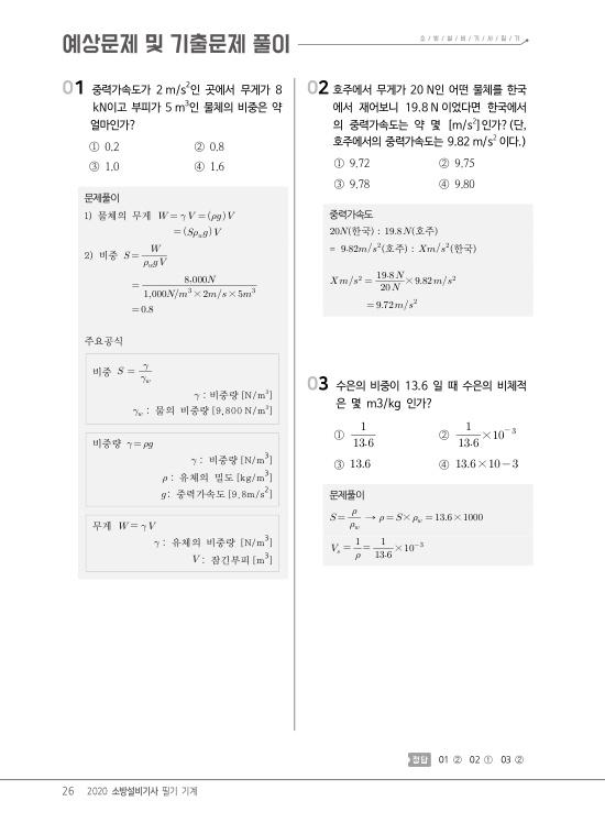 [본문] 소방설비기사 필기 기계편-최종_26.jpg