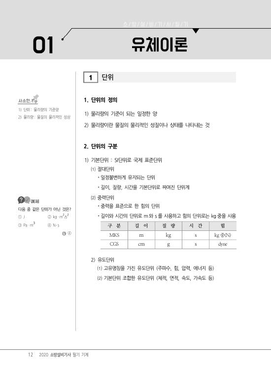 [본문] 소방설비기사 필기 기계편-최종_12.jpg