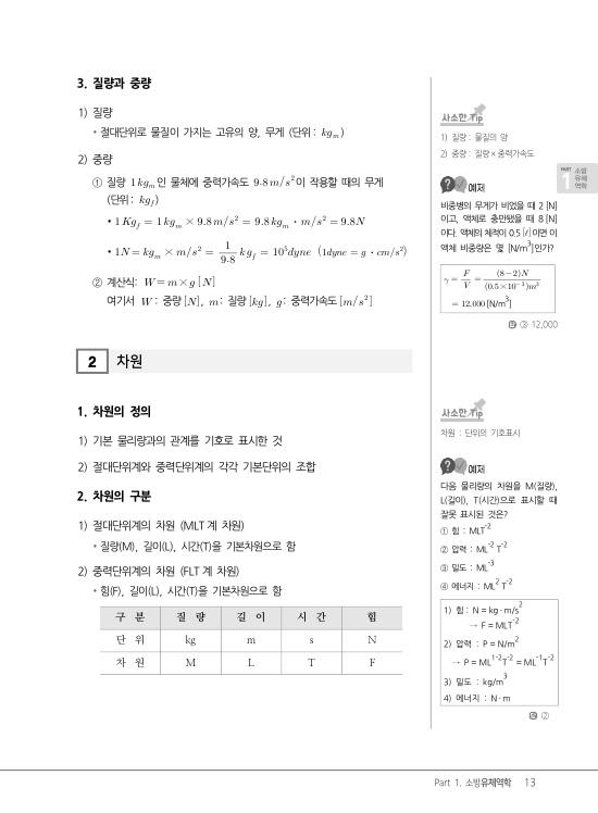[본문] 소방설비기사 필기 기계편-최종_13.jpg